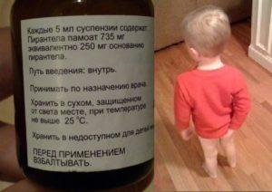 Суспензия для детей