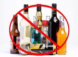Категорически запрещено употреблять алкогольные напитки