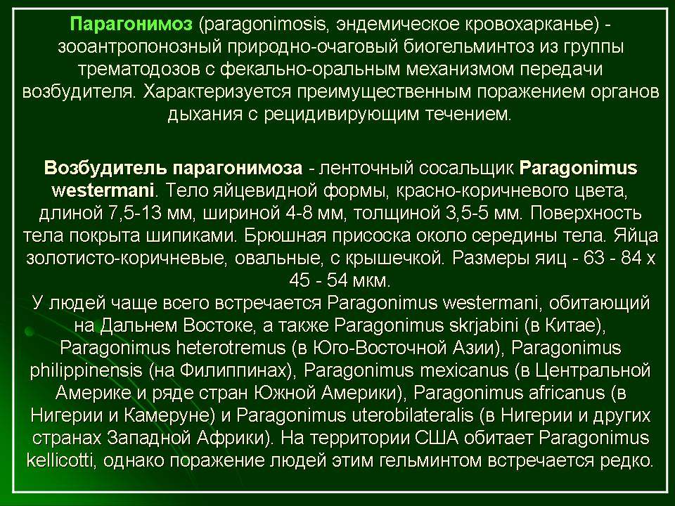 Описание патологии