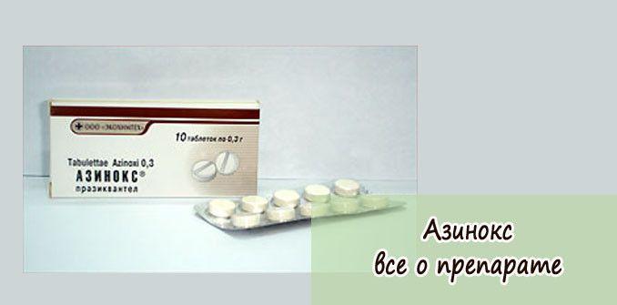 Таблетки Азинокс